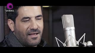 Rida - Wahshani Yamma (Music Video 2019) / رضا -  وحشاني ياما