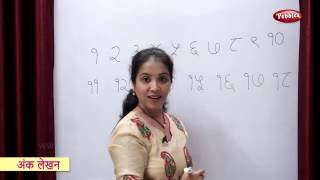 Writing Hindi Numbers Step By Step | हिंदी अंक | Writing Numbers in Hindi | Learn Numbers in Hindi