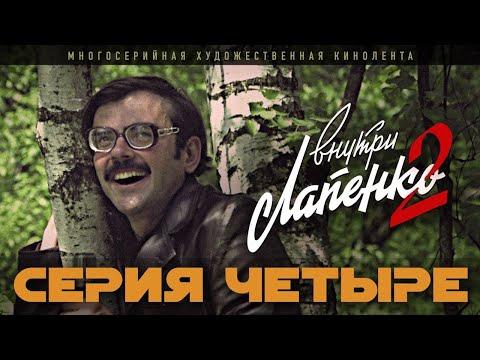 Внутри турецкий сериал 4 серия внутри