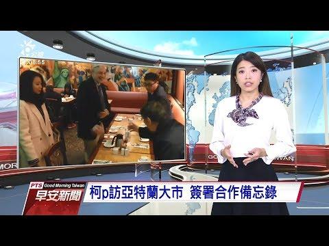 20190322 公視早安新聞
