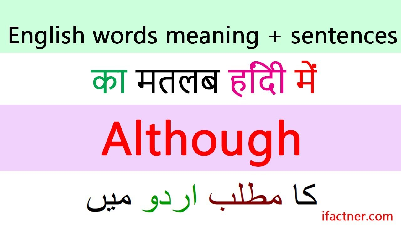 Although meaning with example sentences and translation in Hindi Urdu