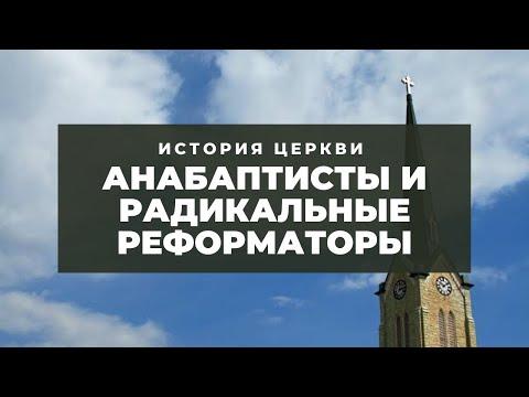 История церкви -