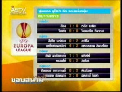 2013/11/29 สรุปผลฟุตบอลยูโรปา ลีก รอบแบ่งกลุ่ม