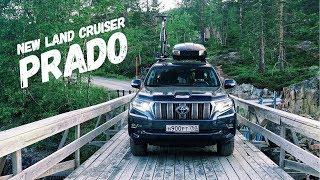 NEW Toyota Land Cruiser Prado, автомобиль для путешествий Обзор Крузака 2018 год