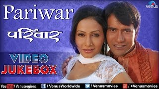 Pariwar - Bhojpuri Hot Video Songs Jukebox | Dineshlaal Yadav Nirhua, Pakhi Hegde |