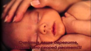 Видео Открытка поздравление с Рождением малыша