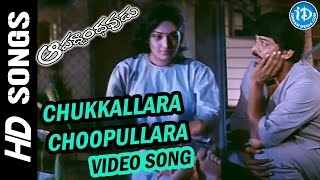 Aapadbandhavudu Movie Video Songs - Chukkallara Choopullara || Chiranjeevi || K Viswanath