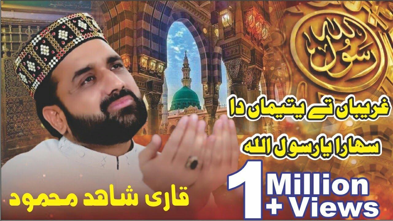 Download Ghareeban Da Yateema Da Sahara Ya Rasool Allah Qari Shahid Mahmood New Naat 2021 | Hadi Production