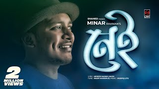 MINAR - NEI (নেই)   Nazir Mahamud   Mehedi Hasan Limon   With Lyrics   Minar New Song 2018