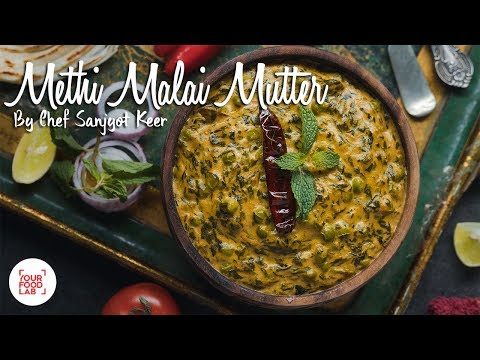 Methi Malai Mutter Recipe | Chef Sanjyot Keer | मेथी मलाई मटर