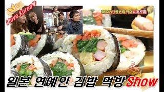 한국을 사랑하는 일본 연예인들 l 초난강, IKKO, 마이 l 명동 김밥 먹방 [ Japanese Entertainers Eating Gimbap ] thumbnail