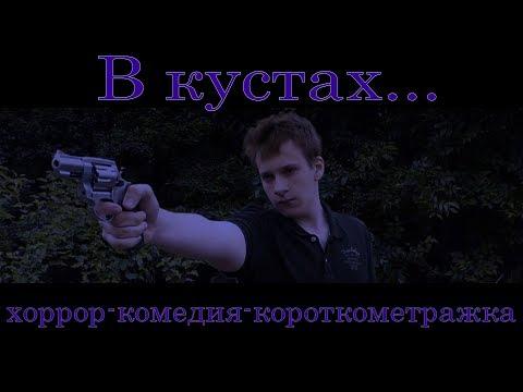 В КУСТАХ..... (хоррор-комедия-короткометражка)