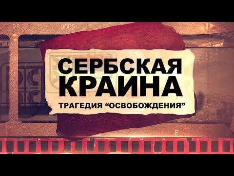 СЕРБСКАЯ КРАИНА: трагедия