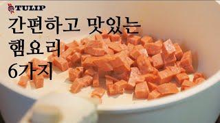 햄으로 만드는 6가지 요리 (feat.튤립햄)