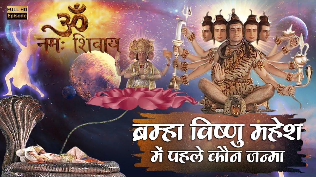 Download Episode 1    Om Namah Shivay    ब्रम्हा विष्णु महेश में पहले कौन जन्मा