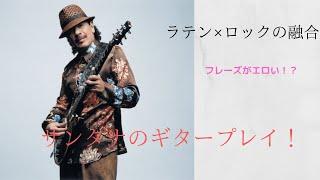 カルロス・サンタナのギタープレイと使用機材!】 http://guitar-hide.c...
