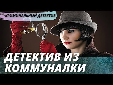 Увлекательный русский иронический детектив  [[Детектив из коммуналки]] русский криминал - Ruslar.Biz