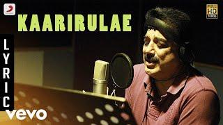 Avam - Kaarirulae Lyric | Kamal Haasan | Sundaramurthy KS