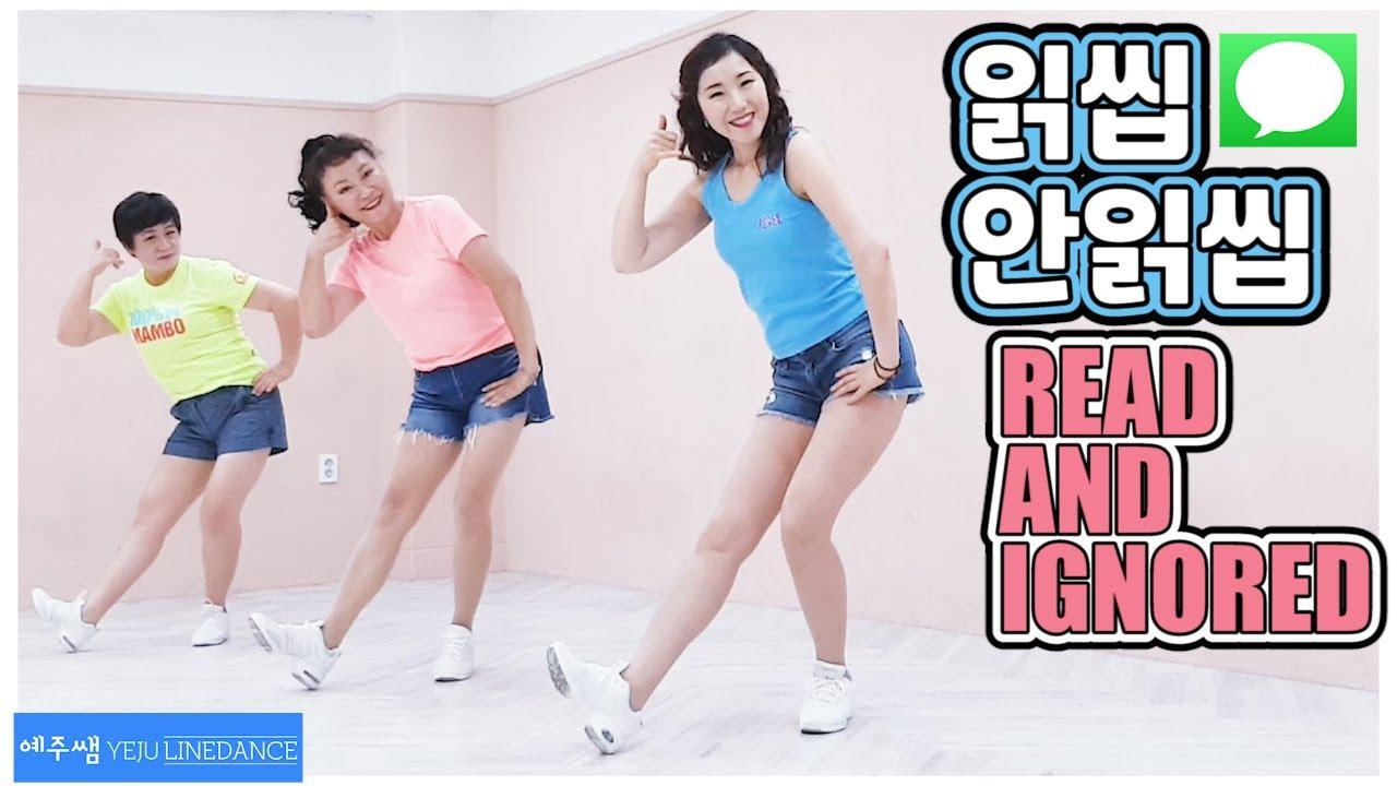 [예주쌤라인댄스]읽씹 안읽씹 라인댄스 Read and Ignored Line Dance