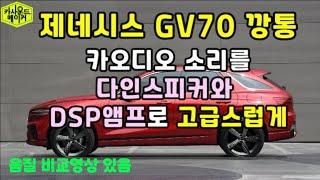 제네시스 GV70 깡통 카오디오소리를 다인스피커와 DS…