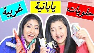 تجربة حلويات يابانية غريبة مع نور ستارز!! Banen Naem