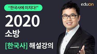 [에듀온공무원] 202…