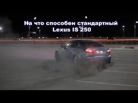На что способен стандартный Lexus IS 250