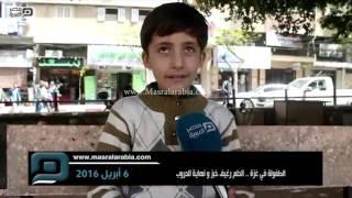 بالفيديو| أطفال غزة: نحلم بـ