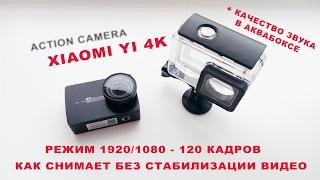 Экшн-камера Xiaomi Yi 4k Реальная сьемка без обработки Action Camera