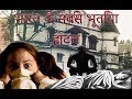भारत के सबसे भूतिया होटल || Dare to stay at these haunted hotels of India? || #AaM3
