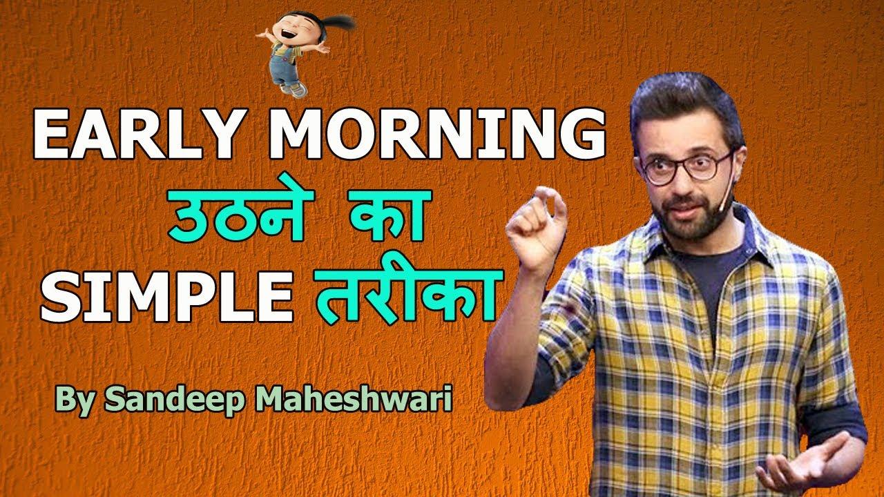 EARLY MORNING उठने का SIMPLE तरीका | How to wake up early By Sandeep Maheshwari
