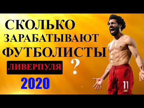 СКОЛЬКО ЗАРАБАТЫВАЮТ ФУТБОЛИСТЫ ЛИВЕРПУЛЯ 2020 ● ЗАРПЛАТЫ ФУТБОЛИСТОВ #1