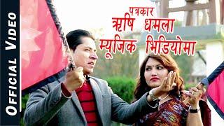 Dhamalako Hamala( म्यूजिक भिडियोमा पनि) - हाम्रै देशको हैन - Tilak Basnet - New Nepali Song 2017