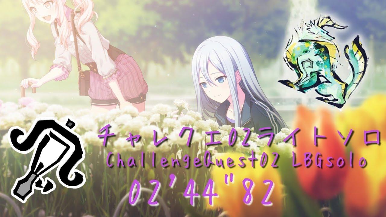 """【MHRise/NS】チャレンジクエスト02 ジンオウガ ライトボウガンソロ 02'44""""82 / Challenge Quest 02 LBG solo"""