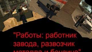 "Let's play | ADVANCE-RP | - Часть 2 - ""Работы: завод, развозчик бензина, металла"""