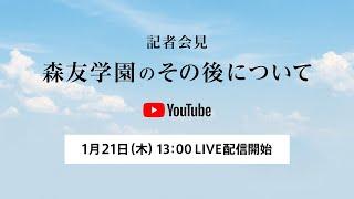YouTube動画:【記者会見LIVE配信】森友学園のその後について
