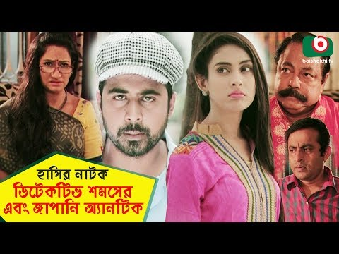 Detective Shomser and Japani Antique | Bangla Drama