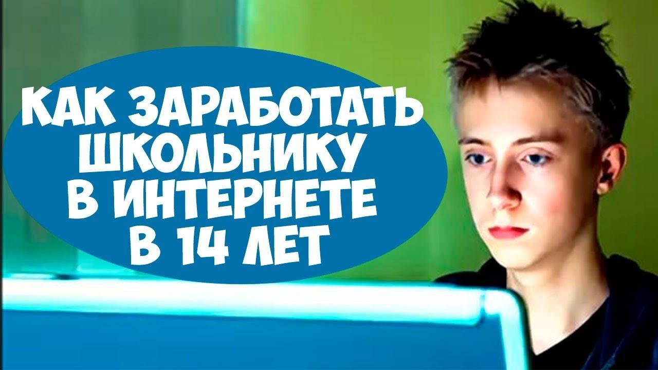Как заработать в интернете 14 летнему х ставка букмекерская контора
