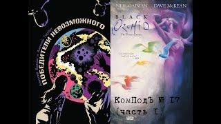 КомПодЪ №17 (часть 1) - Black Orchid, Победители Невозможного