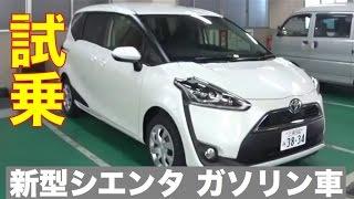 トヨタ 新型シエンタ 公道試乗 ガソリン車編 TOYOTA NEW SIENTA TEST DRIVE GAS-POWERED CAR