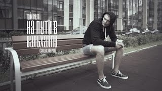 Download Тони Раут - На пути в Вальхаллу (Soul Blade prod.) Mp3 and Videos