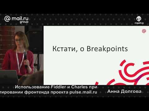 Использование Fiddler и Charles при тестировании фронтенда проекта Pulse.mail.ru, Анна Долгова