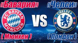 Игра Футбол Бавария Мюнхен Германия Челси Лондон Англия FIFA 19