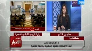فيديو..أستاذ علوم سياسية يصف زيارة عون للقاهرة بالمثمرة