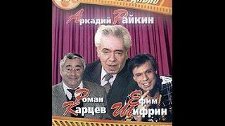 Это было недавно…: От Аркадия Райкина до… (1999) фильм