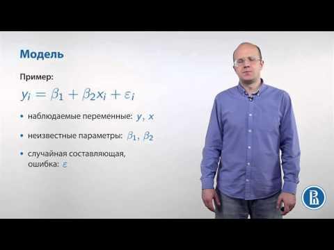 Суть метода наименьших квадратов с примерами. Основы эконометрики в R
