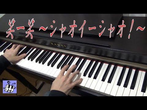 ももいろクローバーZ 〈笑一笑 ~シャオイーシャオ!~〉 耳コピ 【ピアノでれっつ♪】 映画クレヨンしんちゃん 爆盛!カンフーボーイズ ~拉麺 大乱~ 主題歌