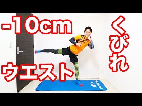 【-10cm】メリハリくびれ有酸素運動!ウエストをキュッと引き締める腹筋トレーニング!
