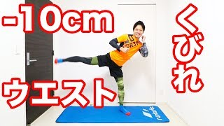 【-10cm】メリハリくびれ有酸素運動!ウエストをキュッと引き締める腹筋トレーニング! thumbnail