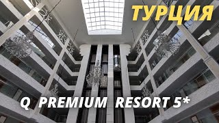ТУРЦИЯ Отель Q Premium Resort 5 Алания Отдых 2021 новости отеля